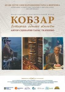 kobzar.istoriya-odniieyi-knigi-148