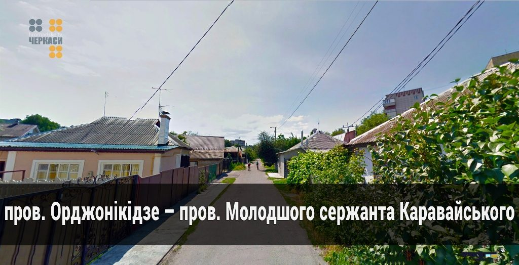 провулок_Орджонікідзе__провулок_Молодшого_сержанта_Каравайського