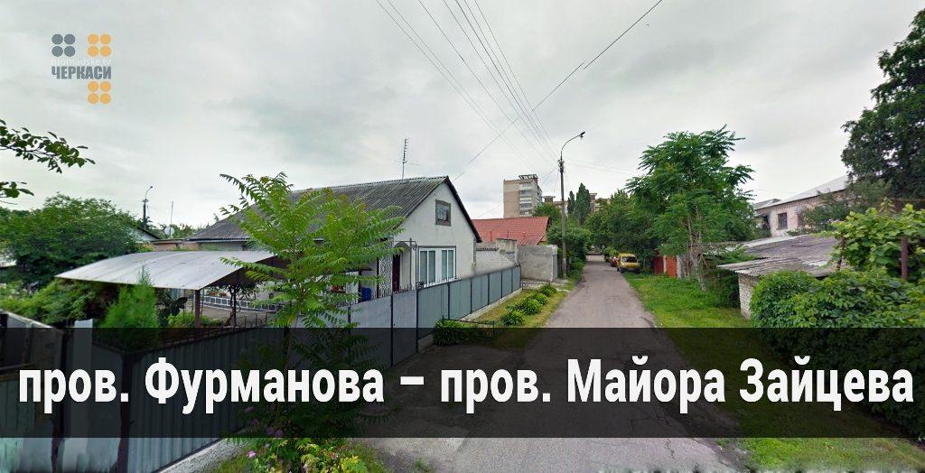 провулок_Фурманова__провулок_Майора_Зайцева