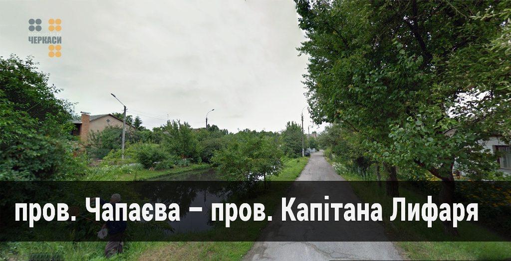 провулок_Чапаєва__провулок_Капітана_Лифаря