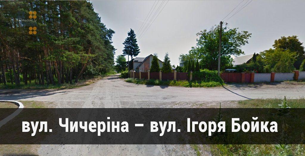 вулиця_Чичеріна__вулиця_Ігоря_Бойка