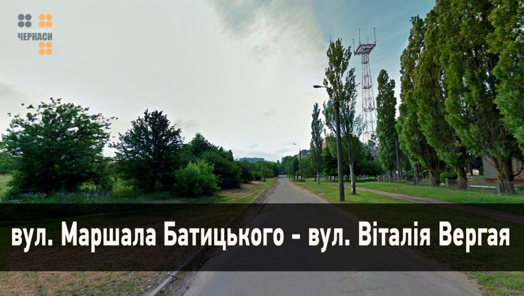 вулиця_Маршала_Батицького_вулиця__Віталія_Вергая