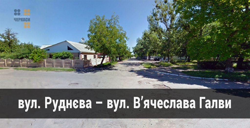вулиця_Руднєва__вулиця_Вячеслава_Галви