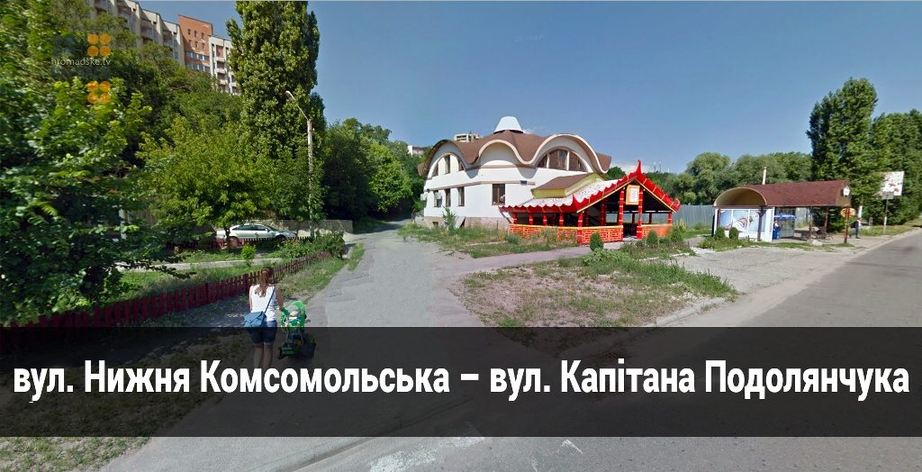 вулиця_Нижня_Комсомольська__вулиця_капітана_Подолянчука