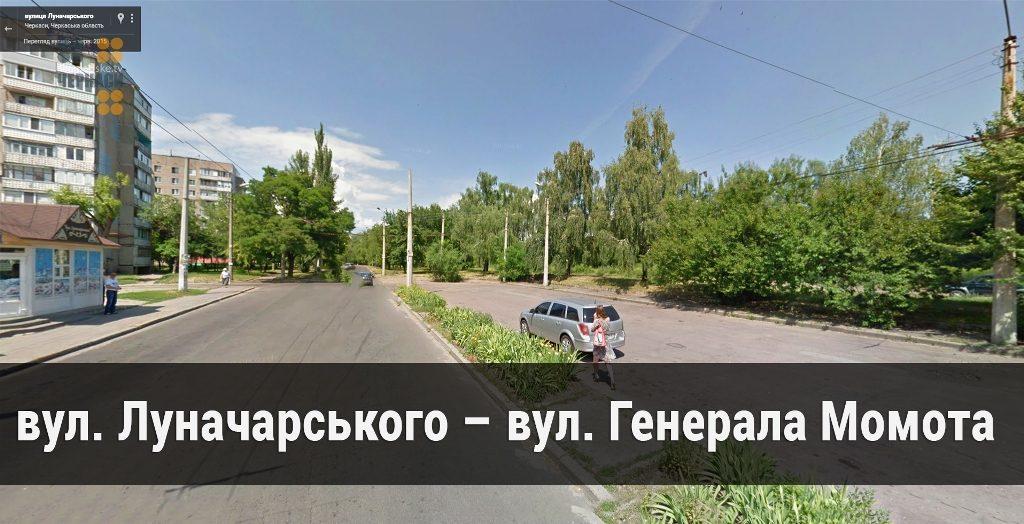 вул._Луначарського_