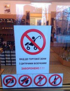 е фото черкаського магазину взуття зробила мама, яка має маленьку дитину
