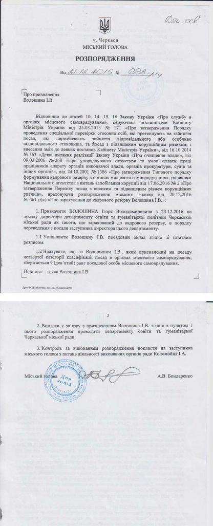priznachennya-volochina-img_131-1